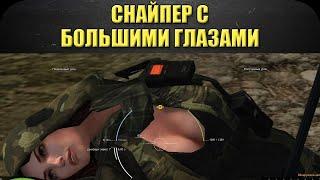 🔴Стрим AW - Снайпер с большими глазами [18.30]