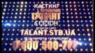 Україна має талант-6 . Кастинги(, 2013-08-09T18:20:31.000Z)