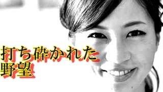 公私ともに順調のはずが夫の不倫によって人生が一転…小倉優子の離婚に安...