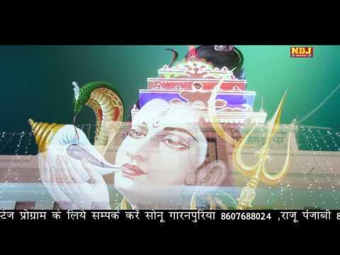 Bholya Ke Thikane // भोल्या के ठिकाने // Latest Bhole Baba Bhajan 2016 //Raju Punjabi,SonuGaranpuria