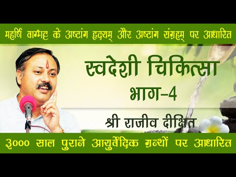 Rajiv Dixit Swadeshi Chikitsa 4  From other sources    YouTube Rajiv Dixit Swadeshi Chikitsa 4  From other sources