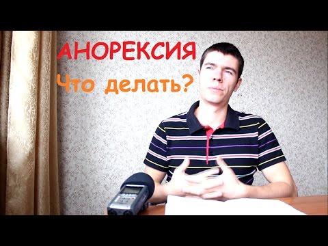 Анорексия у подростков. Лечение, психотерапия