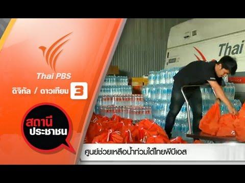 ศูนย์ช่วยเหลือน้ำท่วมใต้ไทยพีบีเอส - วันที่ 12 Jan 2017