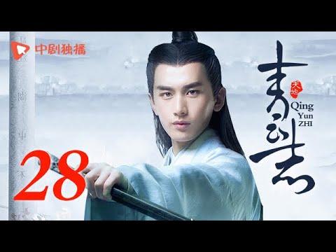 青云志 (TV 版) 第28集 | 诛仙青云志