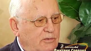Горбачев: Шеварднадзе сказал: