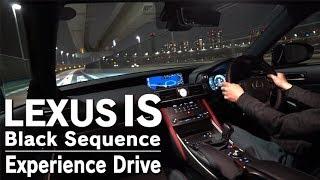 レクサスIS特別仕様車Black Sequenceが夜の街をいく! LEXLIS IS Black Sequence