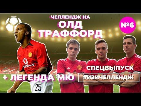 "#ИЗИЧЕЛЛЕНДЖ_6 | Спецвыпуск на ""ОЛД ТРАФФОРД"""