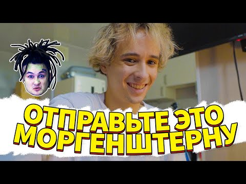 МОРГЕНШТЕРН ДАВАЙ СДЕЛАЕМ ФИТ (КЛИП)