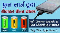 [Nepali] Mobile Battery Alarm At Any Level , Full Charge Alert & Mobile Fast Charging, App Review