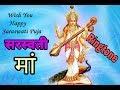 Bhakti ringtone॥ Sarswati maa bhakti ringtone