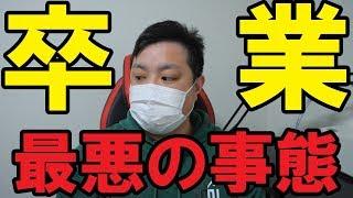 【NGT48】山口真帆・菅原りこ・長谷川玲奈卒業。