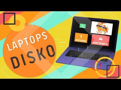 Купить ноутбук в IMarket несложно