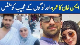 Aiman Khan & Muneeb Butt Criticized on Posting Umrah Pictures