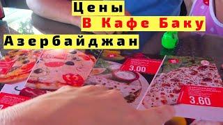 Цены в Кафе Баку. Рестораны, Кафе и Фастфудные Баку. Азербайджан