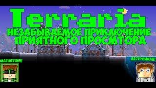 [Хороший друг, хорошее начало] Terraria-#1 (Незабываемое приключение]