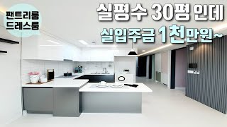 [인천신축아파트] 팬트리룸&드레스룸 있는 대형 …