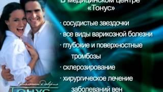 Флебология. Лечение заболеваний вен(Подробная информация: http://www.tonus.nnov.ru/centr-flebologii.html В последние десятилетия проблема патологии вен приобрела..., 2013-09-03T09:23:45.000Z)