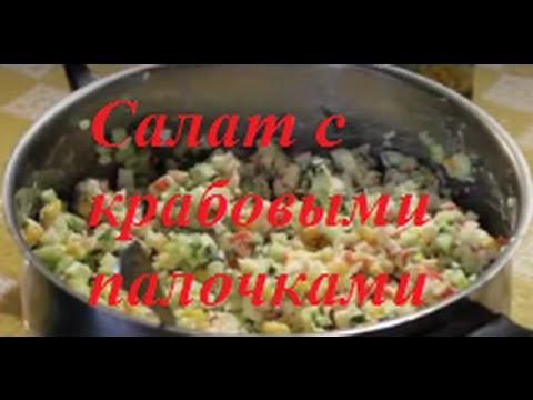 Сделать салат из крабовых