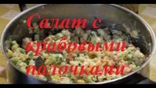 Как приготовить салат из крабовых палочек. Салат с крабовыми палочками #салат