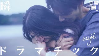 Youtube: Shunkan Dramatic / saji