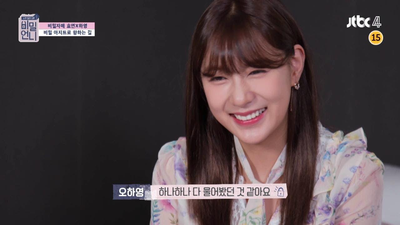8년차 아이돌과 12년차 아이돌의 만남?! 소녀시대 팬미팅 중인 하영이ㅋㅋㅋㅣ비밀언니 14화ㅣ소녀시대 효연 X 에이핑크 오하영