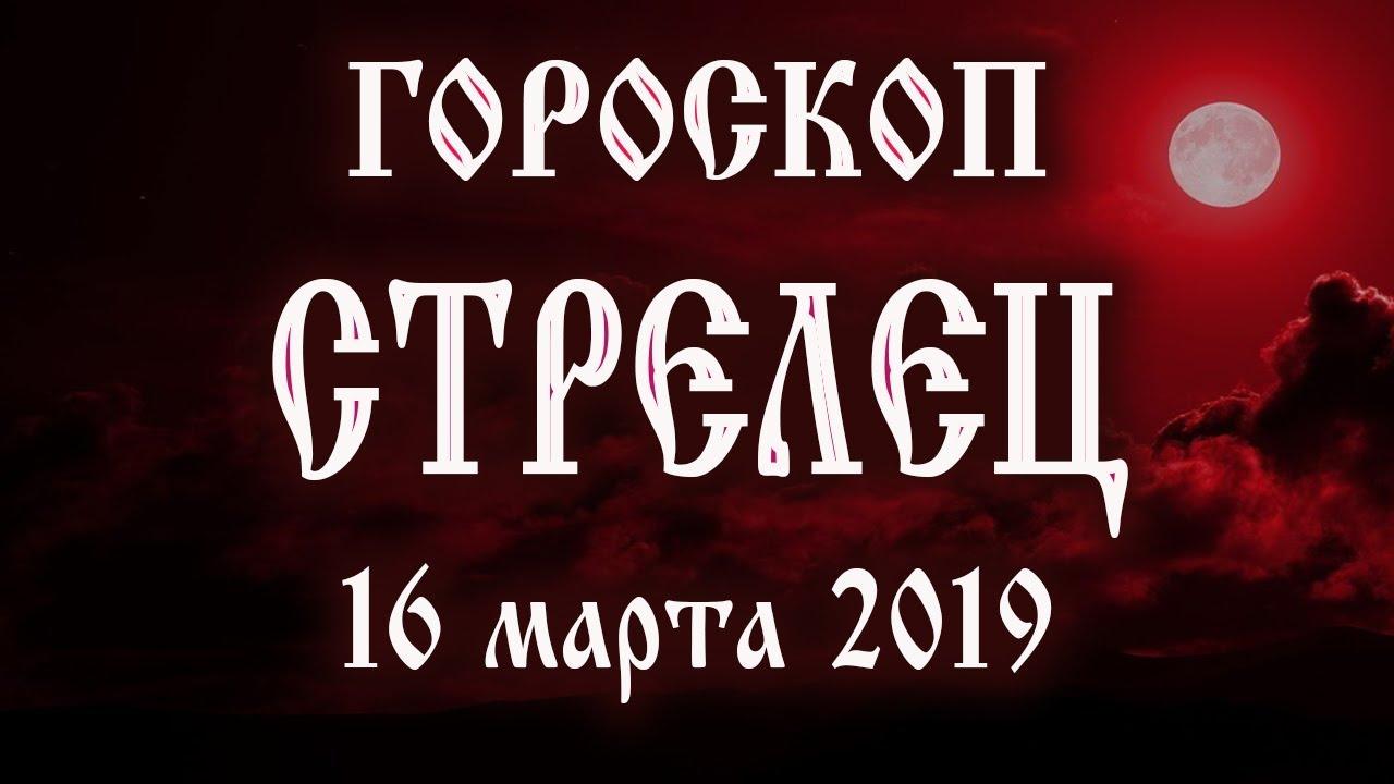 Гороскоп на сегодня 16 марта 2019 года Стрелец ♐ Полнолуние через 5 дней