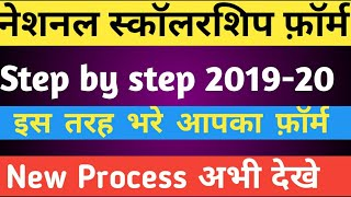 Gambar cover NATIONAL SCHOLARSHIP FORM 2019-20 ll HOW TO FILL NSP FORM 2019-20 ll