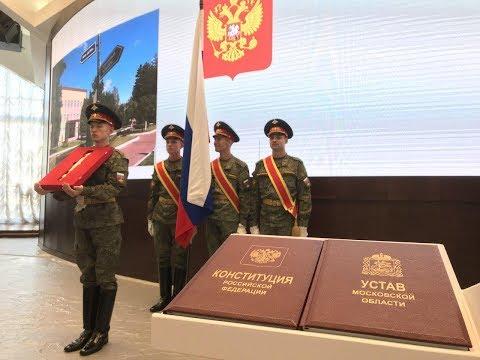 Инаугурация избранного губернатора Московской области Андрея Воробьева