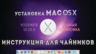 Установка Mac OS X Yosemite 10.10.3 на ПК. (Инструкция для чайников)(Установка Mac OS X Yosemite 10.10.3 на ПК. (Инструкция для чайников) В этом уроке мы научимся устанавливать Хакинтош,..., 2015-06-04T10:50:01.000Z)