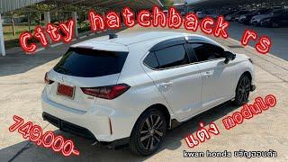 รีวิว CITY HATCHBACK รุ่น RS สีขาวมุก ชุดแต่ง modulo  by kwan honda ขวัญฮอนด้า