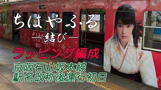 京阪700形「ちはやふる -結び-」ラッピング編成 石山坂本線駅名改称後の運行初日