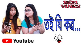 #শাহু_বোৱাৰী #funny #assamese_funny_videos B2M ViNES   তই যি কৱ   New Assamese Comedy Videos 2020