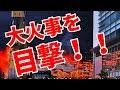 【緊急号外!】東京「新砂」(江東区東陽町)で大火事を目撃【6/20(火)16:10頃】