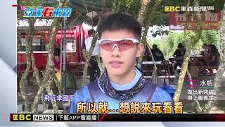 飛行傘首納入比賽項目 台灣五選手信心滿