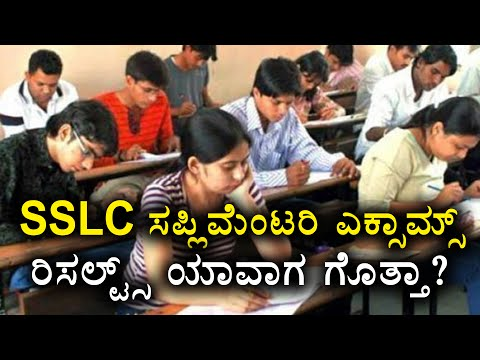 SSLC Supplementary Exams Results 2017 will be announced in 1 week  | Oneindia Kannada