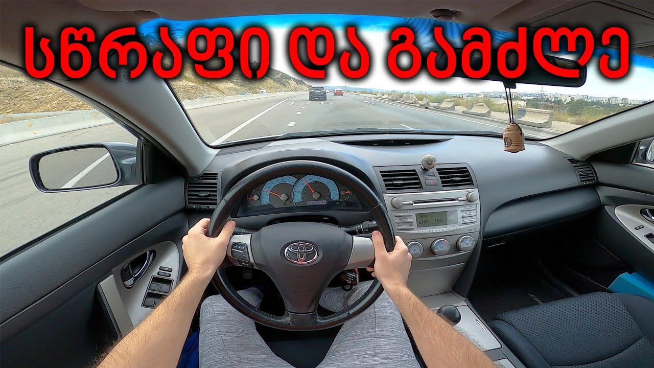 ტესტ დრაივი | TEST DRIVE – 2010 Toyota Camry SE | სწრაფი და გამძლე!?