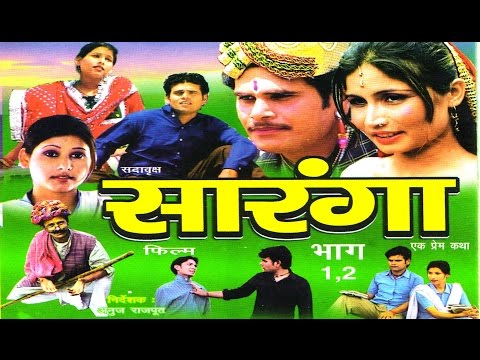 Film - Saaranga Ek Prem Katha || सारंगा एक प्रेम कथा || Trimurti Cassettes  new 2016