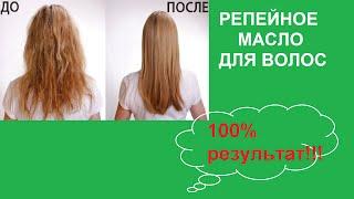 видео Репейное масло для волос