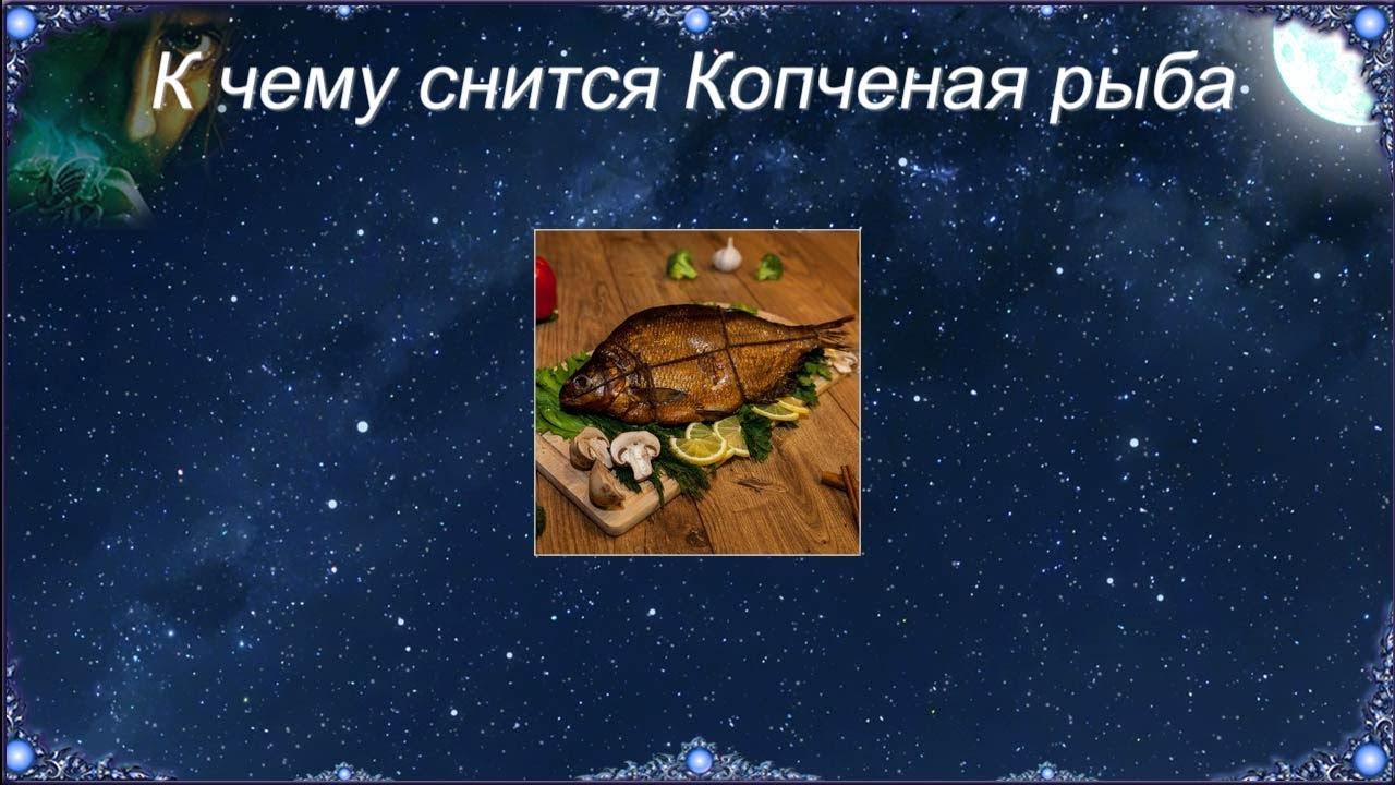 К чему снится Копченая рыба (Сонник)