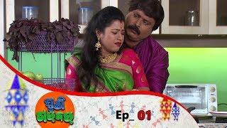 Puni Gadbad  | Full Ep 1 | 18th Feb 2019 | Odia Comedy Serial - Tarang TV