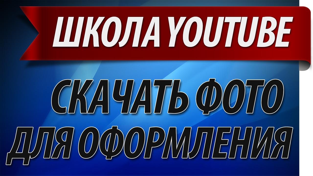 скачать фото для оформления канала на youtube - YouTube