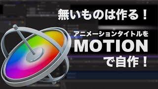 【Motion】無いものは作る!Motionでアニメーションタイトルを自作!