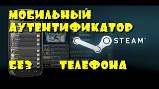 Как установить мобильный аунтификатор Steam (БЕЗ ТЕЛЕФОНА)
