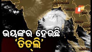 Titli Live   Cyclone Titli to make landfall on Odisha coast within hours