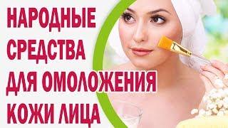 Народные средства для омоложения кожи лица(, 2015-10-06T20:31:45.000Z)
