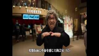 劇場で流れておりますショートムービーの第一弾です!!! 監督:福田雄...