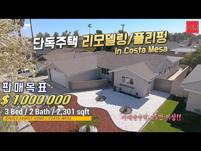 [김원석 부동산] Costa mesa 백인 동네 단독주택 리모델링/플리핑 전 후