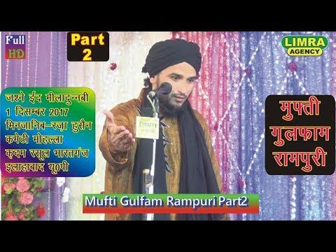Mufti Gulfam Rampuri Part 2, 1, Dec  2017 Bharatganj Alahbad HD India