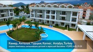 Продам квартиры от застройщика с мебелью и быт  техникой Кемер, Анталья, Турция; Kemer,  Antalya,(Выбирайте жилье себе по вкусу на телеканале