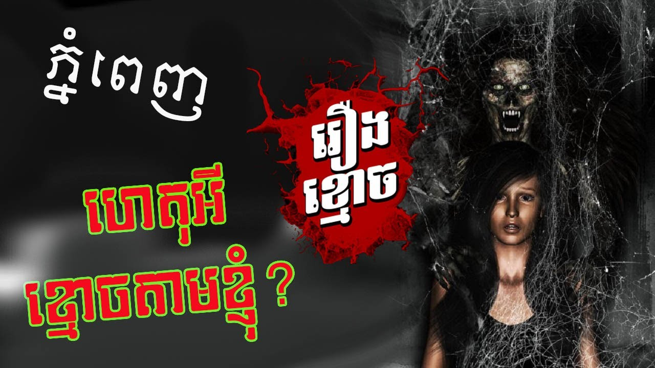 Download ហ��ុអី�្មោច�ាម�្ញុំ?-រឿងពិ�(ភ្នំព�ញ)   Why Ghost Follow Me?   Khmer Ghost Story